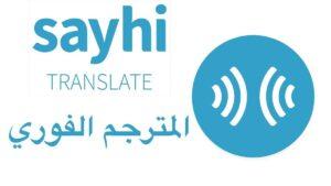 sayhi
